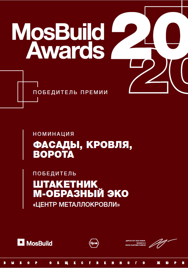 Диплом MosBuild Awards 2020